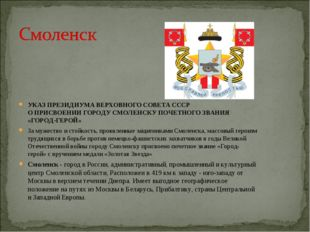 УКАЗ ПРЕЗИДИУМА ВЕРХОВНОГО СОВЕТА СССР О ПРИСВОЕНИИ ГОРОДУ СМОЛЕНСКУ ПОЧЕТНОГ