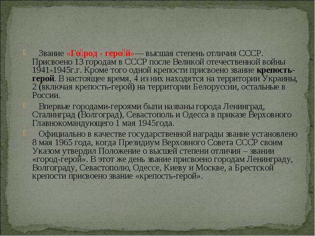 Звание «Го́род - геро́й»— высшая степень отличия СССР. Присвоено 13 городам...