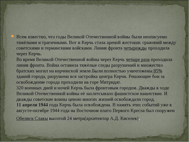 Всем известно, что годы Великой Отечественной войны были неописуемо тяжёлыми...