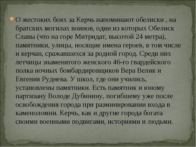 О жестоких боях за Керчь напоминают обелиски , на братских могилах воинов, од...