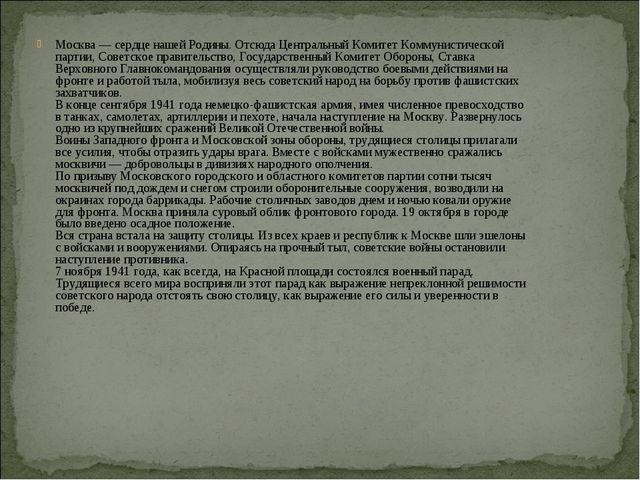 Москва — сердце нашей Родины. Отсюда Центральный Комитет Коммунистической па...