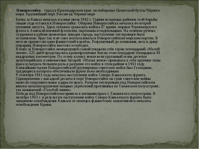 Новороссийск - город в Краснодарском крае, на побережье Цемесской бухты Чёрн...