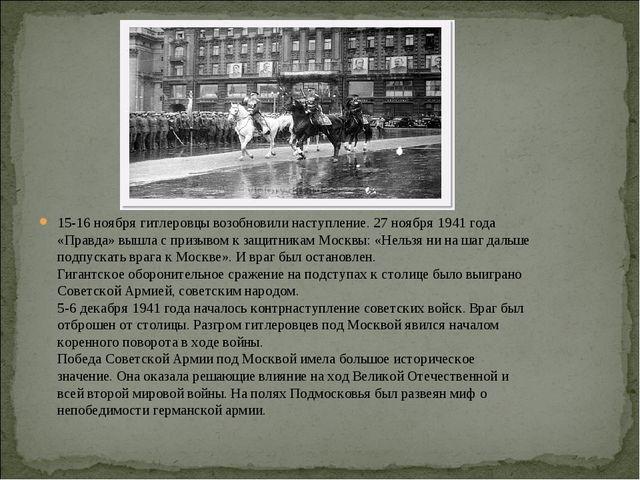 15-16 ноября гитлеровцы возобновили наступление. 27 ноября 1941 года «Правда»...