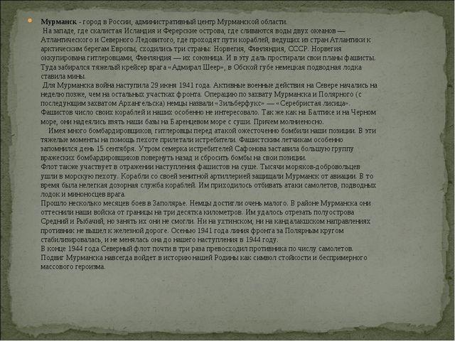 Мурманск - город в России, административный центр Мурманской области. На запа...