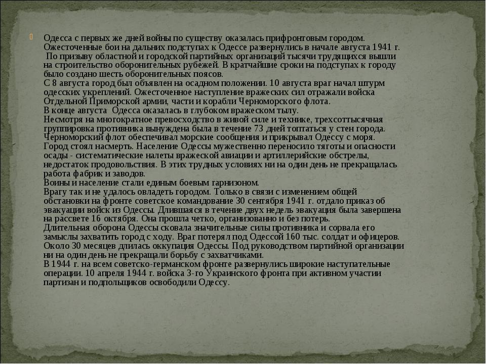 Одесса с первых же дней войны по существу оказалась прифронтовым городом. Ож...