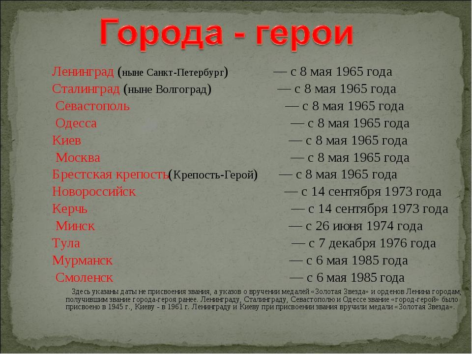 Ленинград (ныне Санкт-Петербург) — с 8 мая 1965 года Сталинград (ныне Волгог...
