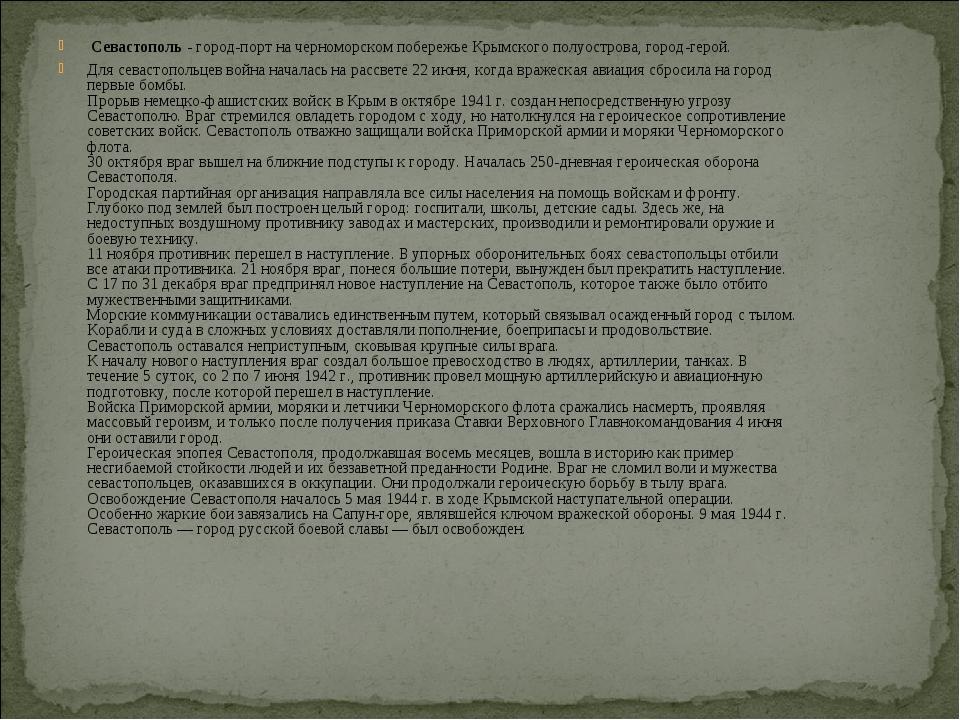 Севастополь - город-порт на черноморском побережье Крымского полуострова, го...