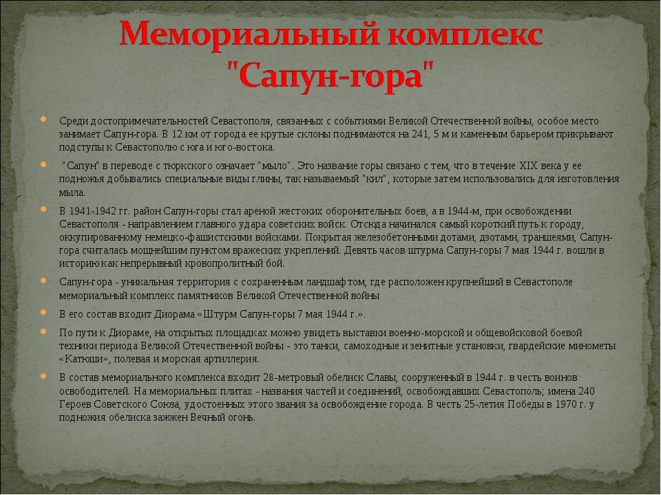 Cреди достопримечательностей Севастополя, связанных с событиями Великой Отече...