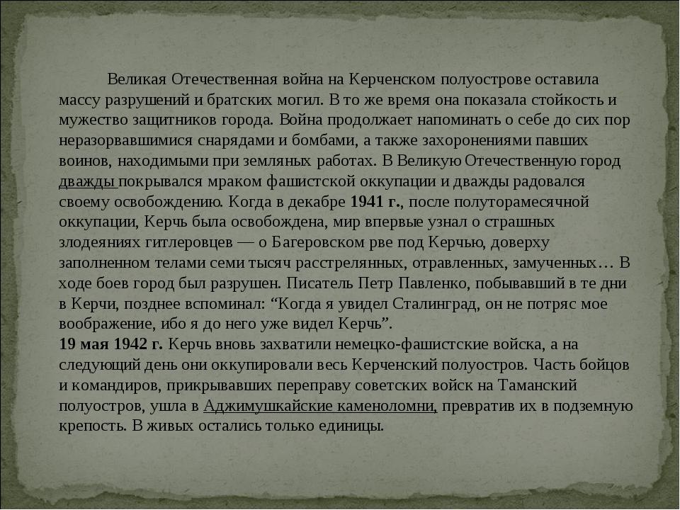 Великая Отечественная война на Керченском полуострове оставила массу разруш...