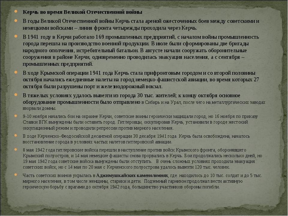 Керчь во время Великой Отечественной войны В годы Великой Отечественной войны...
