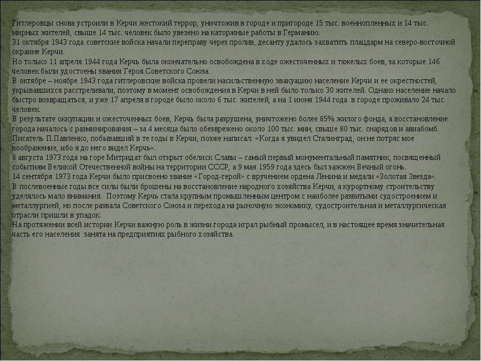 Гитлеровцы снова устроили в Керчи жестокий террор, уничтожив в городе и приго...