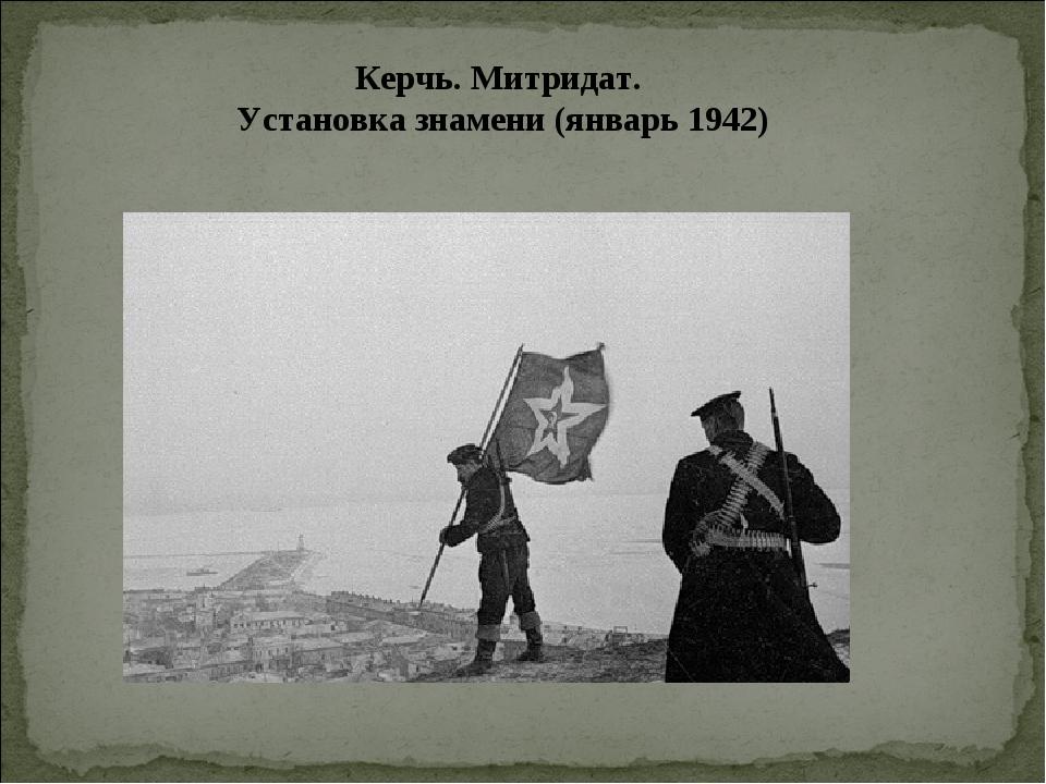 Керчь. Митридат. Установка знамени (январь 1942)
