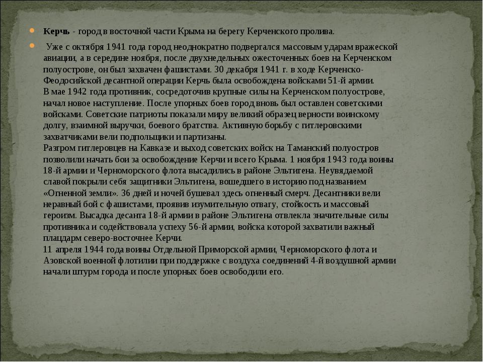 Керчь - город в восточной части Крыма на берегу Керченского пролива. Уже с ок...