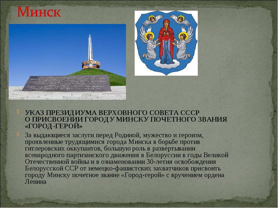 УКАЗ ПРЕЗИДИУМА ВЕРХОВНОГО СОВЕТА СССР О ПРИСВОЕНИИ ГОРОДУ МИНСКУ ПОЧЕТНОГО З...