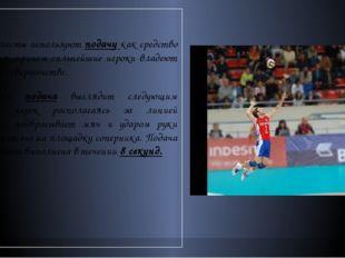 Волейболисты используют подачу как средство нападения, причем сильнейшие игр