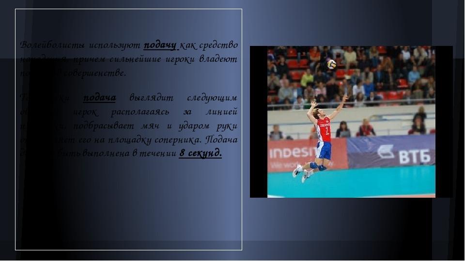 Волейболисты используют подачу как средство нападения, причем сильнейшие игр...