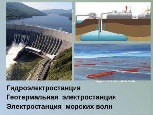 Гидроэлектростанция Геотермальная электростанция Электростанция морских волн