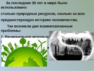 За последние 30 лет в мире было использовано столько природных ресурсов, ско