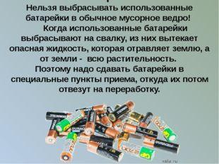 Батарейки Нельзя выбрасывать использованные батарейки в обычное мусорное ведр