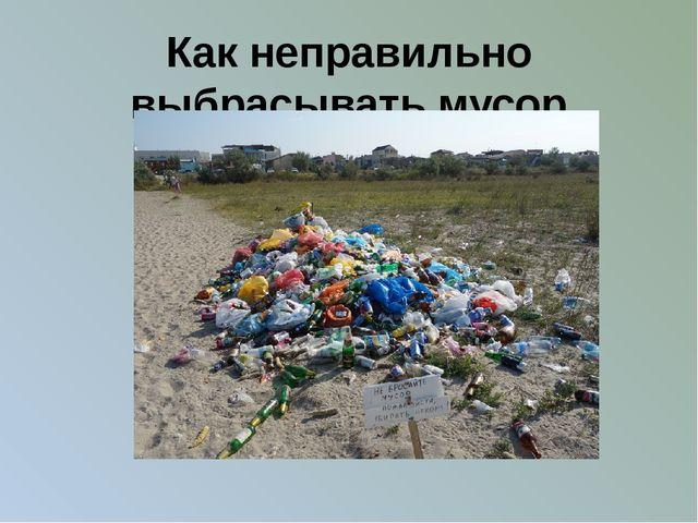 Как неправильно выбрасывать мусор