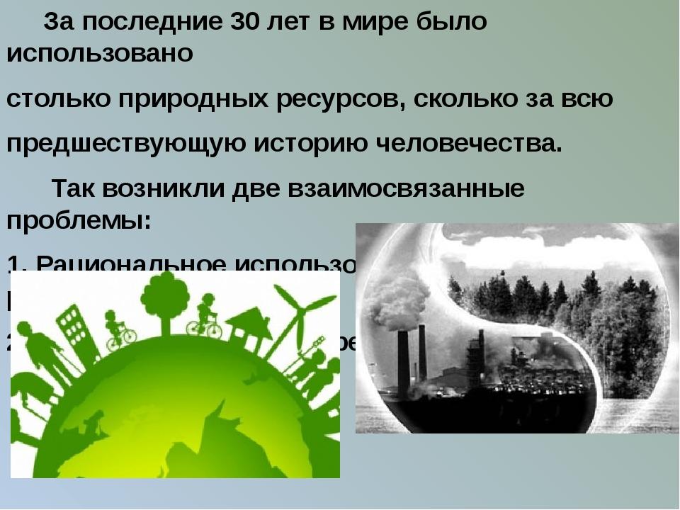 За последние 30 лет в мире было использовано столько природных ресурсов, ско...