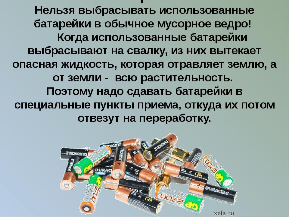 Батарейки Нельзя выбрасывать использованные батарейки в обычное мусорное ведр...