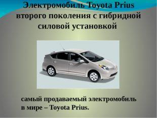 Электромобиль Toyota Prius второго поколения с гибридной силовой установкой с