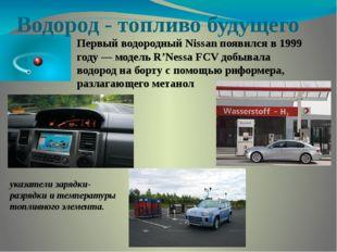 Водород - топливо будущего Первый водородный Nissan появился в 1999 году — мо