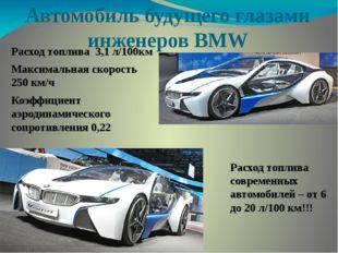 Автомобиль будущего глазами инженеров BMW Расход топлива 3,1 л/100км Максимал