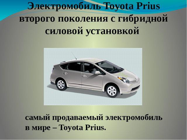 Электромобиль Toyota Prius второго поколения с гибридной силовой установкой с...