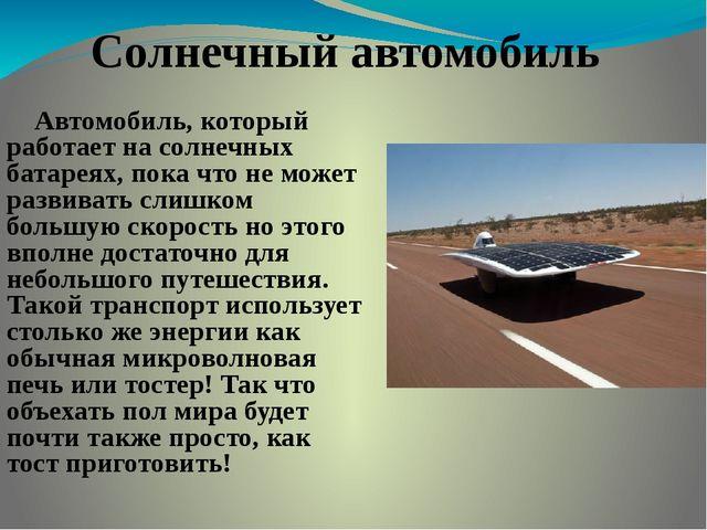 Солнечный автомобиль Автомобиль, который работает на солнечных батареях, пока...