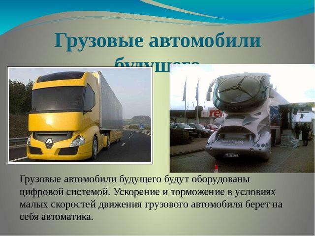 Грузовые автомобили будущего Грузовые автомобили будущего будут оборудованы ц...