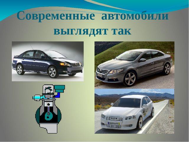 Современные автомобили выглядят так