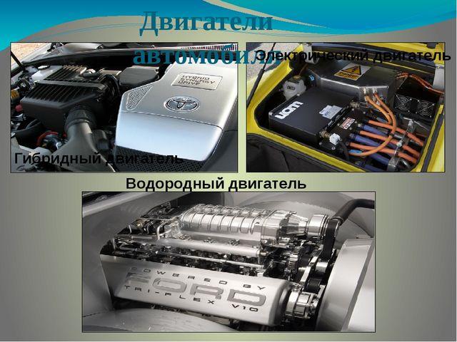Двигатели автомобиля Водородный двигатель Гибридный двигатель Электрический д...