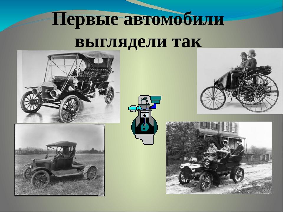 Первые автомобили выглядели так