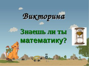 Викторина Знаешь ли ты математику?