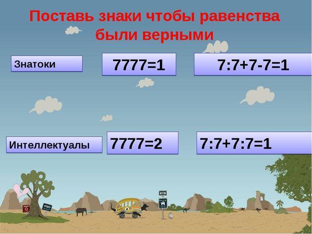 Поставь знаки чтобы равенства были верными 7777=1 7:7+7-7=1 7777=2 Знатоки 7:...