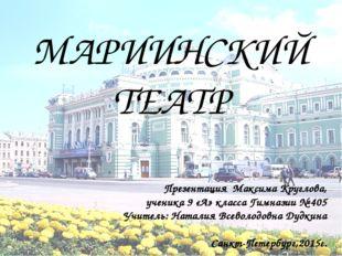 МАРИИНСКИЙ ТЕАТР Презентация Максима Круглова, ученика 9 «А» класса Гимназии
