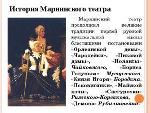 История Мариинского театра Мариинский театр продолжил великие традиции первой