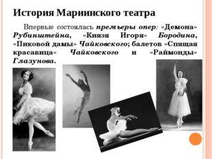 История Мариинского театра Впервые состоялась премьеры опер: «Демона» Рубиншт