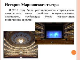 История Мариинского театра В 2013 году была реставрирована старая сцена иотк