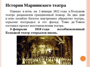 История Мариинского театра Однако вночь на 1января 1811года вБольшом теат