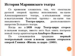 История Мариинского театра Со временем сложилось так, что спектакли русской о