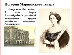История Мариинского театра Театр этот был назван в честь Марии Александровны