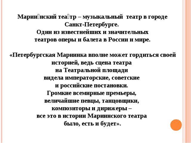 Марии́нский теа́тр– музыкальный театр вгороде Санкт-Петербурге. Один из изв...