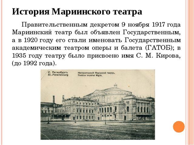 История Мариинского театра Правительственным декретом 9 ноября 1917года Мари...