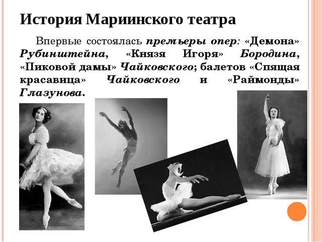 История Мариинского театра Впервые состоялась премьеры опер: «Демона» Рубиншт...