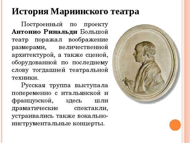 История Мариинского театра Построенный по проекту Антонио Ринальди Большой те...
