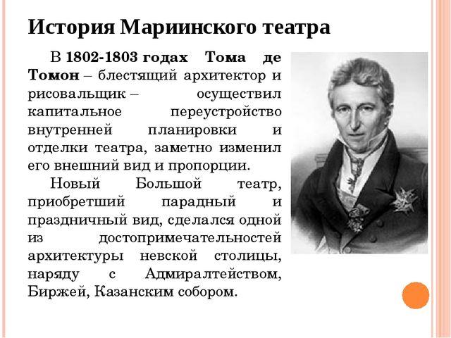 История Мариинского театра В1802-1803годах Тома де Томон– блестящий архите...