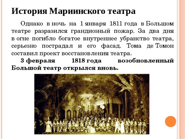 История Мариинского театра Однако вночь на 1января 1811года вБольшом теат...